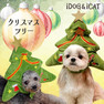 iDog 変身かぶりものスヌード クリスマスツリー アイドッグ【卸 ペット用品】