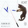 iCat FLYING CAT 釣りざお猫じゃらし 青い羽根【卸 猫用品】
