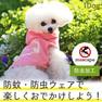 iDog ポンポンハートパーカー moscape 【卸 犬用品】