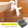 iDog たためるiStep 2段 ファブリック レギュラータイプ アイドッグ【卸 ペット用品】