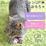 iCat ふわふわロングしっぽねずみ アイキャット【卸 猫用品】