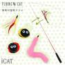 iCat FLYING CAT 釣りざお猫じゃらし 付替用フライ【卸 猫用品】