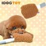 iDog&iCat 知育おもちゃ ないしょのポケット フライドチキン【卸 犬用品】